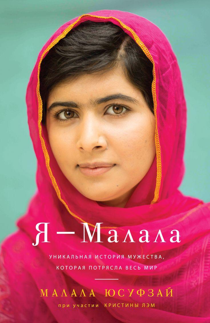 """""""Я - Малала"""", Малала Юсуфзай"""