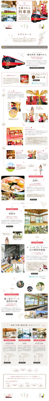 花嫁のれん列車旅|WEBデザイナーさん必見!ランディングページのデザイン参考に(かわいい系)
