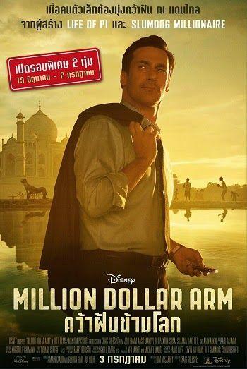 ดูหนัง Million Dollar Arm : คว้าฝันข้ามโลก | ดูหนัง HD ออนไลน์