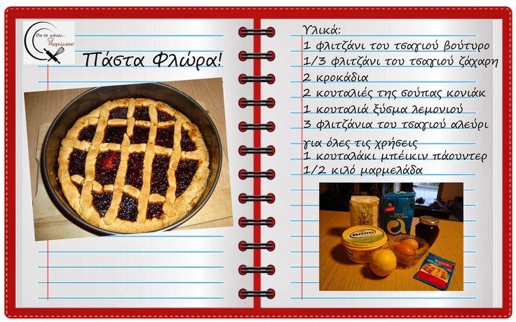 Θα σε κάνω Μαγείρισσα!: Πάστα Φλώρα