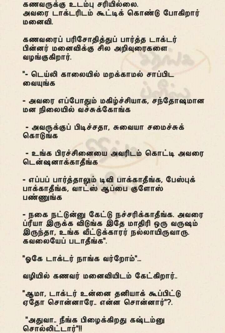 Pin By Dnagaratnam On Lol Comedy Quotes Funny Quotes Wife Jokes