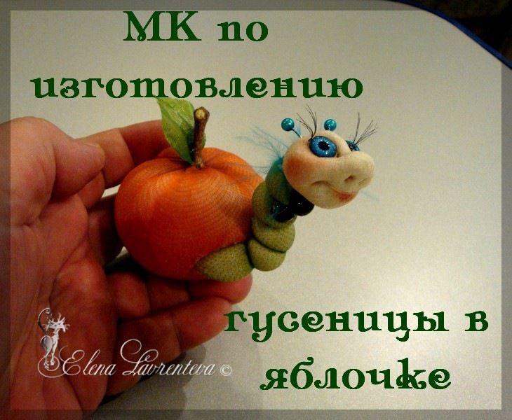 Gallery.ru / Фото #1 - МК гусеничка в чулочной технике - milaoknezhych
