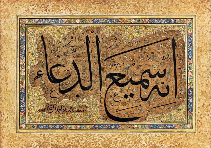 16th century/  Calligraphy/*Hattat: III. Ahmed Han           (Sultan of the Ottoman Empire& calligrapher, poet )    İnnehu semîu'd duâ. Muhakkak o duaları işitendir. İmza: Ez'af-ül ibad Ahmed Âl-i Osmân / Kulların en zayıfı, Osman(lı) ailesinden Ahmed.