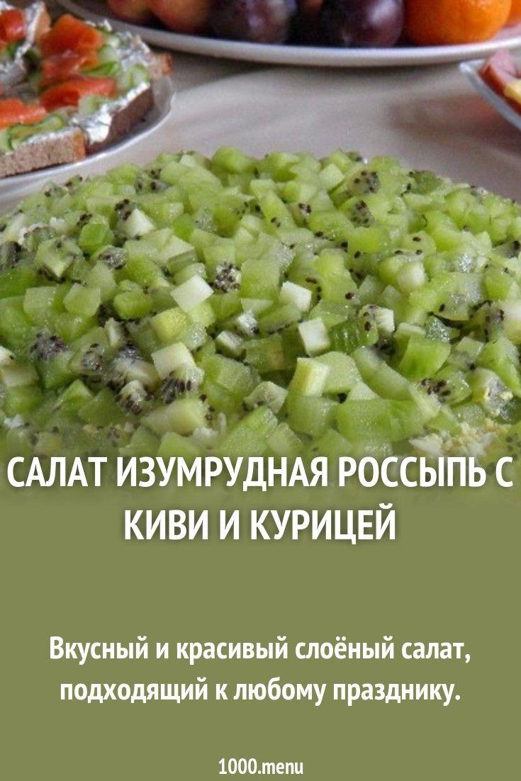 салат изумрудная россыпь пошаговый рецепт с фото