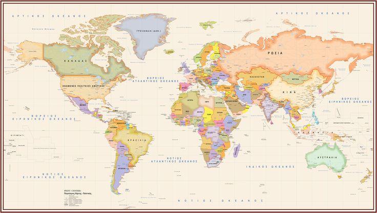 Χάρτες Παγκόσμιοι Γεωφυσικοί