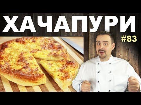 #83 ХАЧАПУРИ от Витальки - YouTube
