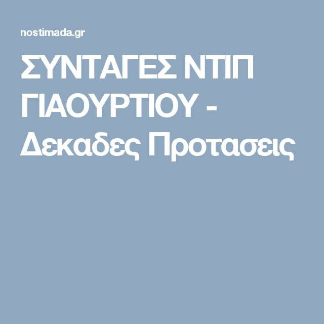 ΣΥΝΤΑΓΕΣ ΝΤΙΠ ΓΙΑΟΥΡΤΙΟΥ - Δεκαδες Προτασεις