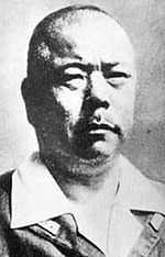 Tomoyuki Yamashita (山下 奉文 Yamashita Tomoyuki?, November 8, 1885 – February 23, 1946) was an Imperial Japanese Army general during World War II. He was most famous for conquering the British Colonies of Malaya and Singapore.