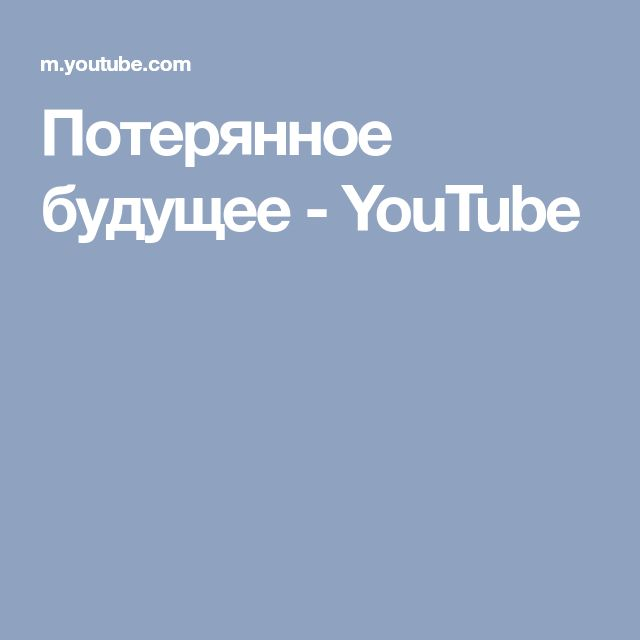 Потерянное будущее - YouTube