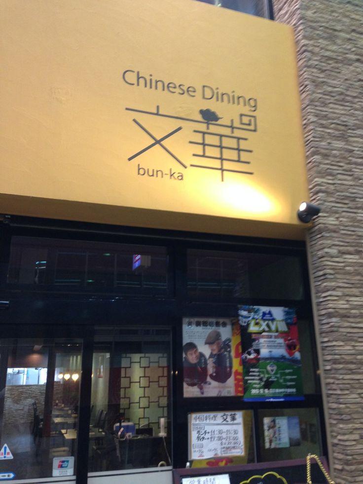 @中国料理 文華 北海道札幌市中央区南2条西5-13-64 [コメント]札幌、狸小路5丁目の広東料理を中心に、四川、北京、上海料理を気軽に楽しみめるオシャレな中華料理店です。女性デザイナーによるオシャレな空間で美味しいお料理を頂いて下さい。