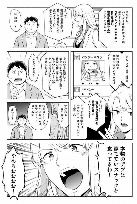 精神科医ゆうきゆうさんの漫画イラスト 雑学 マンガの名言 人生の
