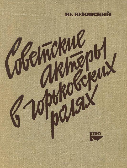 Soviet Actors in Gorky Plays, 1964.