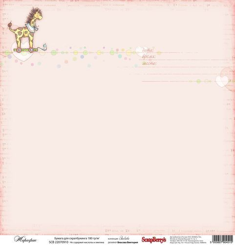 http://scrapshop.com.pl/pl/p/Zestaw-papierow-Kids-Fun-Little-Giraffe-/2431