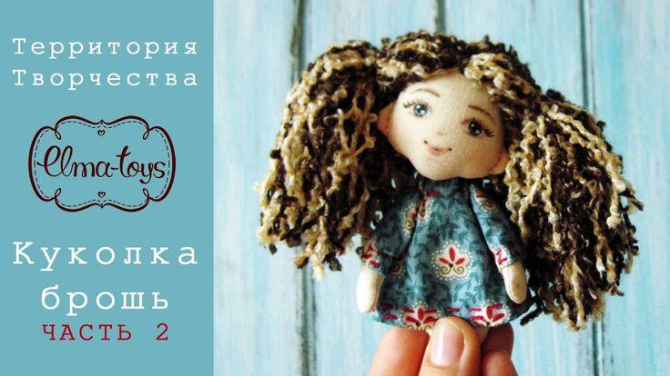 Куколка-брошь. Часть 2. Как сшить одежду для миникуколки и нарисовать ма...