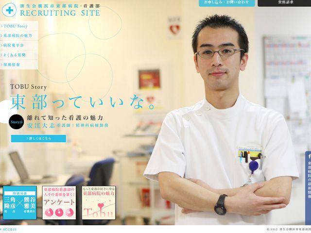 済生会横浜市東部病院 看護部のWebデザイン http://tobu-kango.jp/  看護部サイト 採用サイト 病院サイト