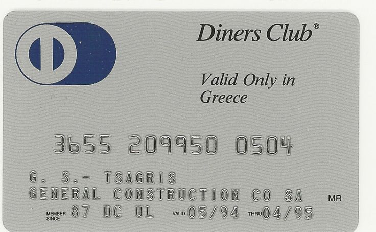 Diners Club valid only in Greece 1995