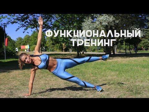 Функциональный тренинг для стройного тела [Workout   Будь в форме] - YouTube