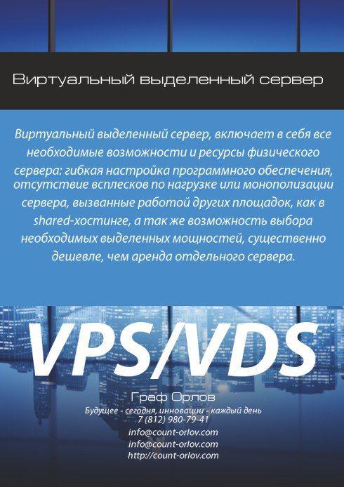 """Предлагаем вам услугу """"Виртуальный выделенный сервер (VPS/VDS)"""":  - специально для крупных порталов, интернет-магазинов, видео- и фото-обменников, игровых ресурсов, риелторским, и другим компаниям, имеющих большие базы данных с многоуровневыми фильтрами, а так же сайтам, которым необходимо установить нестандартное программное обеспечение  http://count-orlov.com/services-for-individuals/virtual-dedicated-server-vps-vds/"""