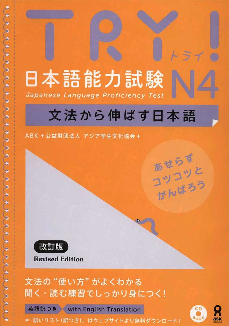 Try! Japanese Language Proficiency Test N4 Revised Edition