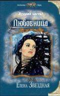 Читать книгу онлайн Любовница. Книга 2 (СИ), Звездная Елена #onlineknigi #читай #books #kindle