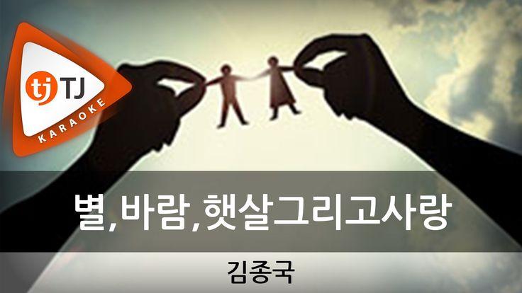 [TJ노래방] 별,바람,햇살그리고사랑 - 김종국 ( Kim Jong Kook) / TJ Karaoke