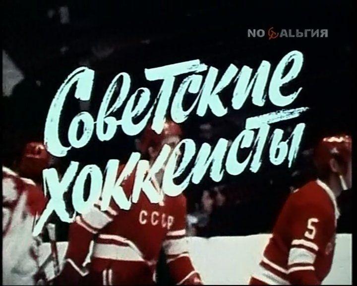 советский леттеринг: 18 тыс изображений найдено в Яндекс.Картинках