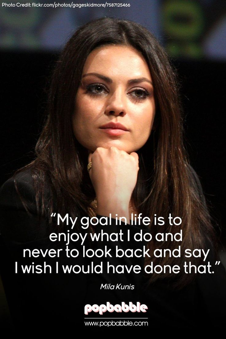 Mila Kunis #milakunis  #quotesforlife #quotesforgirls #popbabble. Popbabble.com quotes