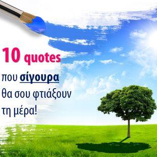 10 quotes που σίγουρα θα σου φτιάξουν τη μέρα!  #εμπνευση #quoteoftheday #inaturalLove