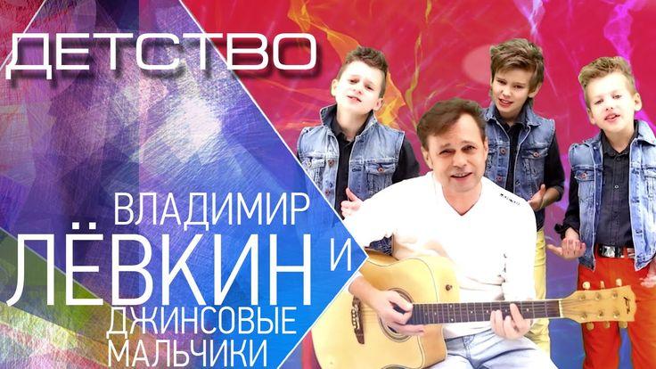 ПЕСНЯ ДЕТСТВО-ВЛАДИМИР ЛЕВКИН СКАЧАТЬ БЕСПЛАТНО