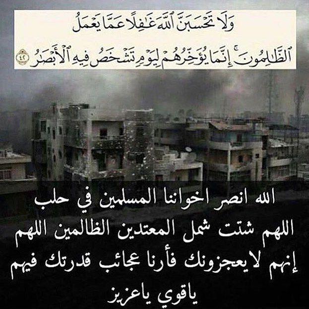 اللهم انصر اخواننا في سوريا وحسبي الله ونعم الوكيل على كل ظالم Movie Posters Allah Movies