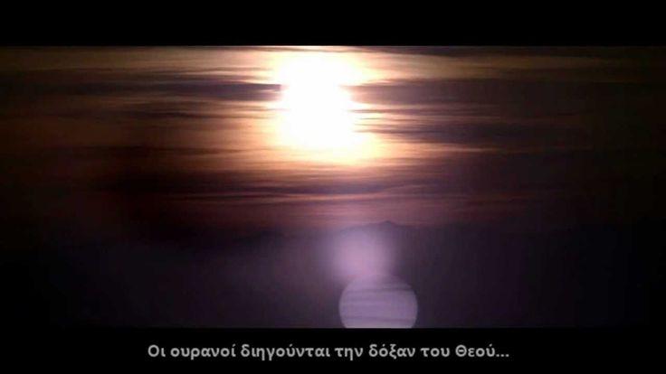 To χαμομηλάκι : Η Χορωδία του Θεού - God's Chorus