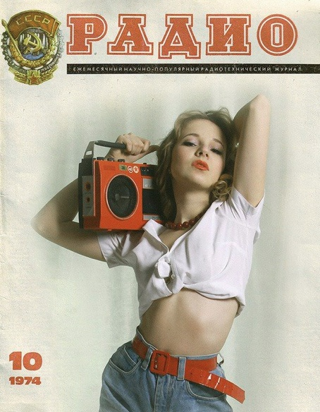 "Soviet ""Radio"" magazine, 1974. This comrade is way too good looking for radio."