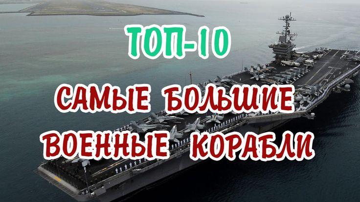 Военные корабли.ТОП-10.Самые большие корабли в мире