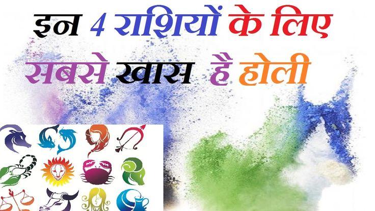 इस बार की होली इन 4 राशियों के लिए है सबसे खास How To Learn Astrology in...