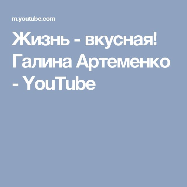 Жизнь - вкусная! Галина Артеменко - YouTube