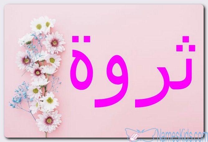معنى اسم ثروة وصفات حامل الاسم الخير Tharwah اسم ثروة اسماء اسلامية اسماء اولاد Lei Necklace
