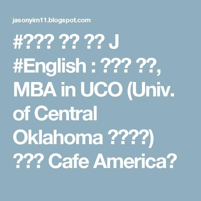 #영어책 읽는 남자 J #English : 새로운 시작, MBA in UCO (Univ. of Central Oklahoma 주립대학) 그리고 Cafe America?