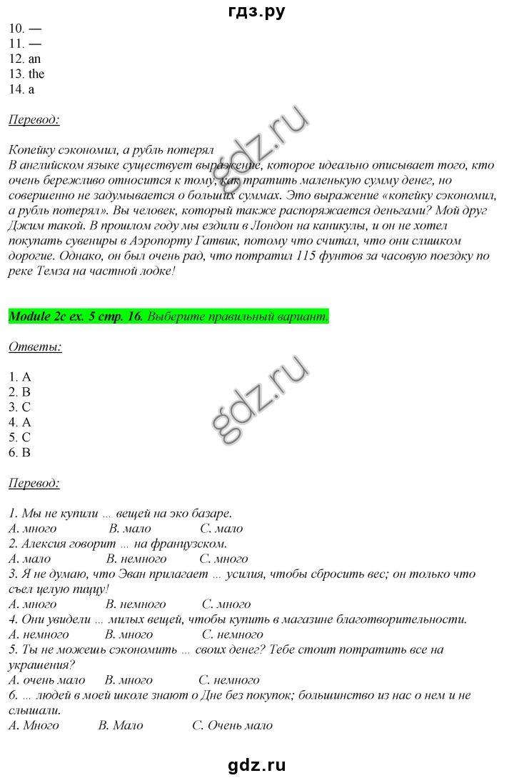 Гдз по биологии за 7 класс в.б.захарова н.и.сонина онлайн ответы на вопросы после параграфов
