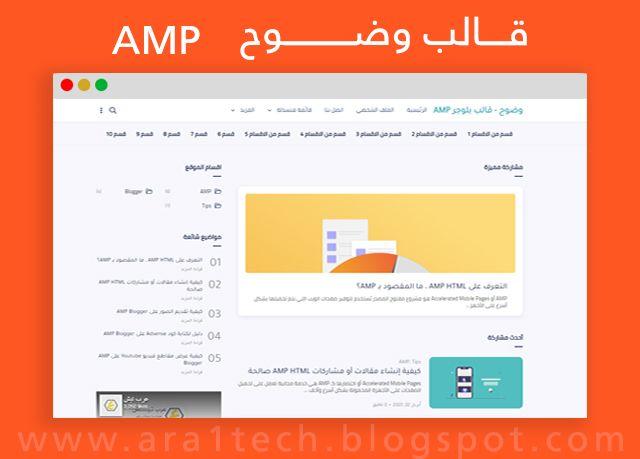 قالب بلوجر Amp سريع وضوح مجانا بدون حقوق 2020 قالب وضوح من افضل قوالب Amp Blogger قوالب بلوجر الاحترافية التي تدعم صفحات الجوال المسرعة Amp فحاليا قوالب
