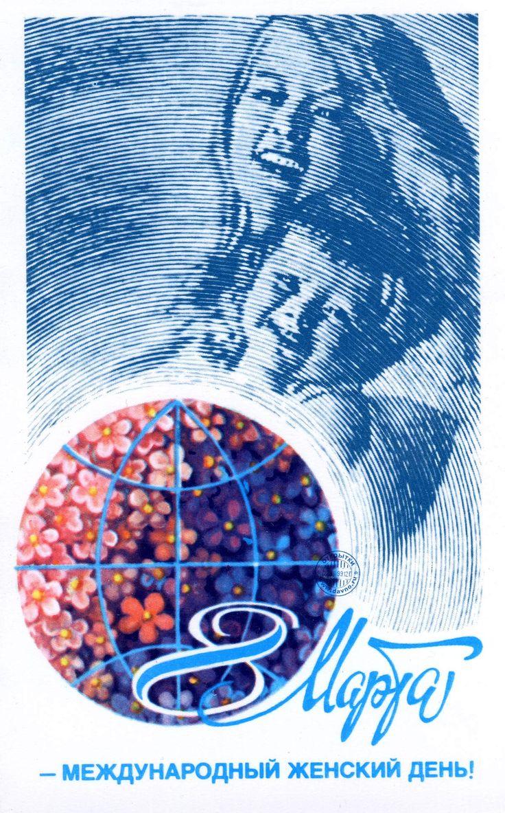 Открытка с 8 марта: открытка СССР