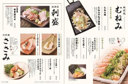 110603_menubook3.jpg