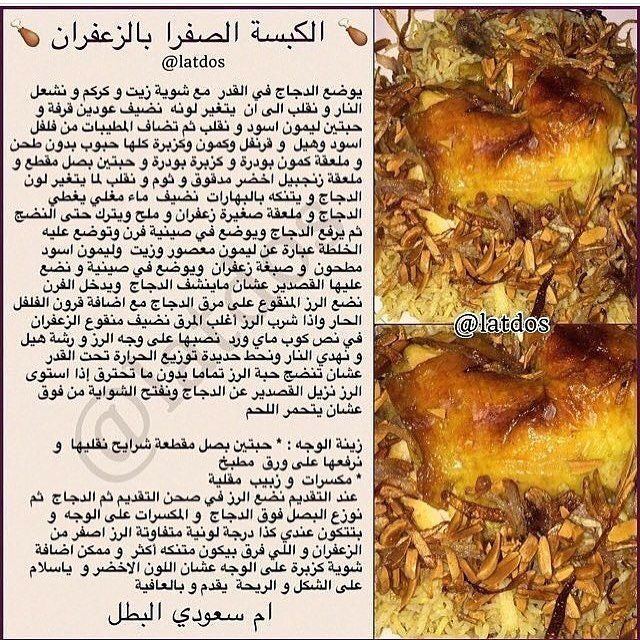 مطبخ وطبخات أم سعودي Latdos2 Instagram Photos And Videos Food Arabic Food Cooking Cream