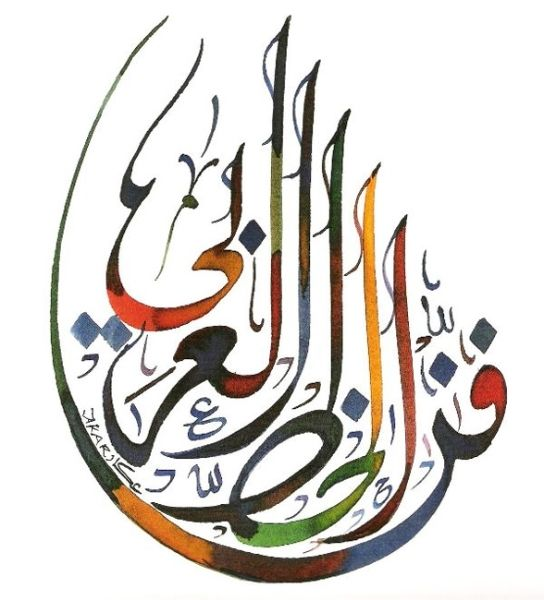 the origins of calligraphy an islamic art of writing Sophisticated calligraphy as an art form is widespread in islamic culture  the  aura of alif: the art of writing in islam, ed  chicago: serindia london:  wellcome trust centre for the history of medicine at university college.