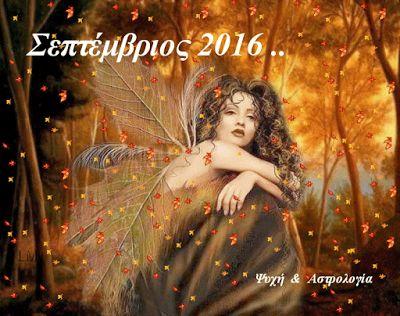 """Ψυχή και Αστρολογία   """"Psychology & Astrology"""": *Σεπτέμβριος 2016*"""