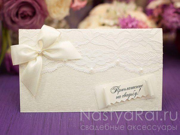 Пригласительные на свадьбу Новосибирск