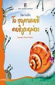 ΤΟ ΠΟΡΤΟΚΑΛΙ ΣΑΛΙΓΚΑΡΑΚΙ / Βιβλία | Κριτικές βιβλίων (Diavasame.gr)