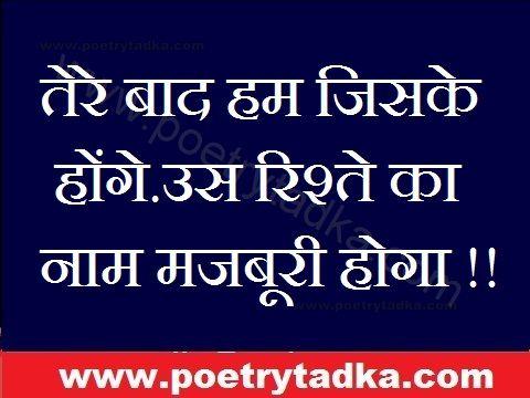 sad poetry in hindi tere baad