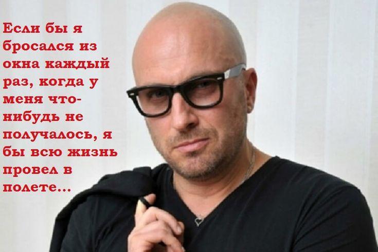 Он мастер афоризмов! 20 глубокомысленных фраз от Дмитрия Нагиева.