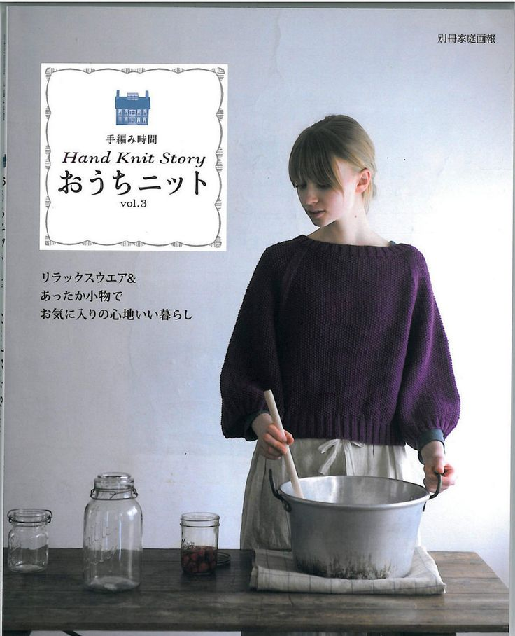 Hand Knit Story Vol.3 - 紫苏 - 紫苏的博客