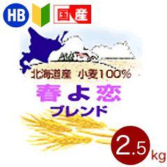 北海道産パン用小麦粉 春よ恋ブレンド 2.5kg 北海道産 ホームベーカリー パン材料 菓子材料 国産 強力粉 小麦粉 はるよこい ハルヨコイ_【楽天市場】